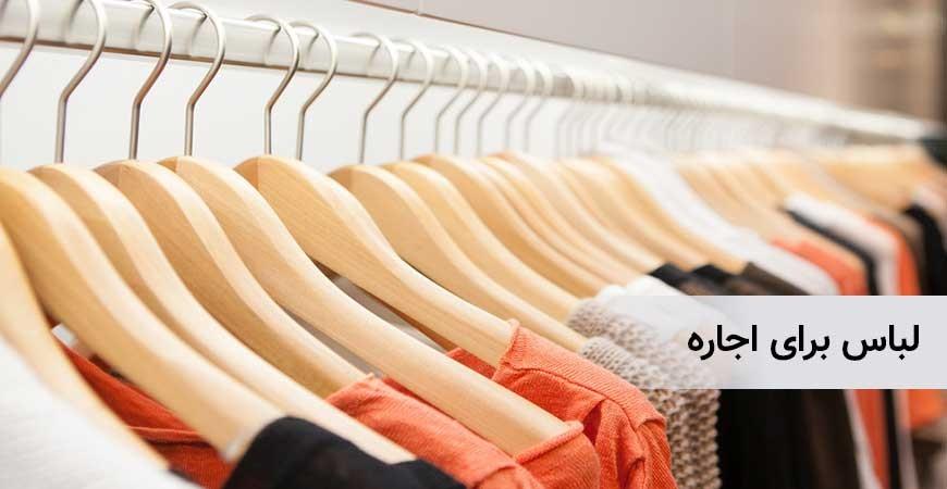 لباس های اجاره ای !!!  بله یا خیر ؟